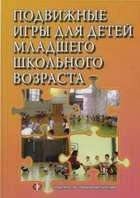 Подвижные игры для детей младшего возраста. Учебное пособие