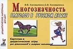 Многозначность глаголов в русском языке: Карточки и дидактические игры для дошкольников и младших школьников: 48 цветных карточек