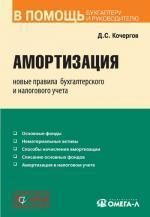 Амортизация: новые правила бухгалтерского и налогового учета. 5-е изд., перераб. Кочергов Д.С