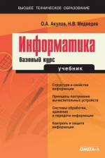Информатика: Базовый курс. 6-е изд., испр. Акулов О.А., Медведев Н.В