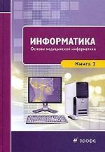 Информатика. Книга 2. Основы медицинской информатики