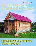 Большая книга о банях и саунах