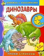 Динозавры. 6 лет и старше. Книжка с наклейками
