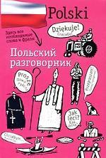 Польский разговорник
