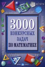 3000 конкурсных задач по математике. 12-е изд., испр. Куланин Е.Д. и др