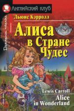 Алиса в Стране Чудес//Alice in Wonderland (на англ. языке). 2-е изд. Кэрролл Л