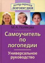 Самоучитель по логопедии. Универсальное руководство. 4-е изд