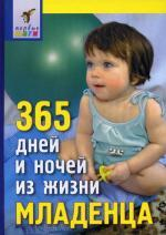 365 дней и ночей из жизни младенца. 7-е изд. Павлова Л.Н.и др
