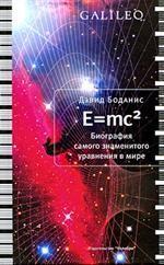 E=mc?. Биография самого знаменитого уравнения в мире