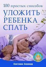 100 простых способов уложить ребенка спать