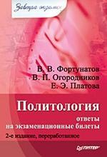 Политология: ответы на экзаменационные билеты. Изд. 2-е, перераб