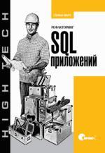 Скачать Рефакторинг SQL-приложений бесплатно Стефан Фаро,Паскаль Лерми