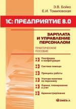 1С: Предприятие 8.0: Зарплата и управление персоналом. 3-е изд., стер. Бойко Э.В.,Томиловская Е.И