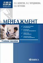 Менеджмент: управление организационными системами. 3-е издание, стереотипное
