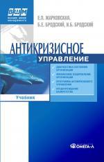 Антикризисное управление: Учебник. 6-е изд., испр. и доп