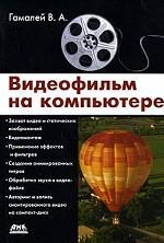 Видеофильм на компьютере