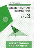 Элементарная геометрия. Треугольники и тетраэдры