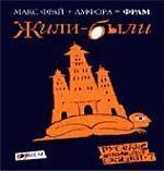 Жили-были. Русские инородные сказки - 7. Антология