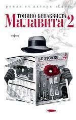 Малавита-2. Роман