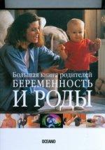 Беременность и роды. Большая книга родителей