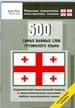 500 самых важных слов грузинского языка. Начальный уровень
