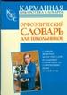 Орфоэпический словарь для школьников