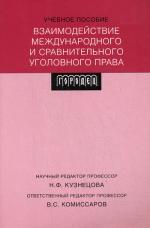 Взаимодействие международного и сравнительного уголовного права. Кузнецова Н.Ф., Комиссаров В.С