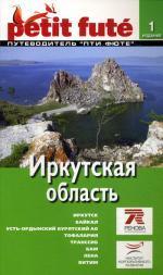 Иркутская область. Путеводитель. 1-е изд