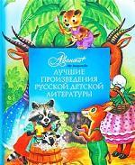 Лучшие произведения русской детской литературы. Том 6. У-Ш