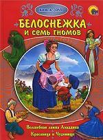 Белоснежка и семь гномов (+ DVD)