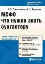 МСФО: что нужно знать бухгалтеру. 2-е изд., испр. Пантелеев А.В., Звездин А.Л