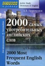 2000 самых употребительных английских слов. Петроченков А. В