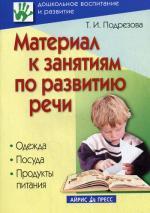 Материал к занятиям по развитию речи. Одежда. Посуда. Продукты питания. 2-е издание
