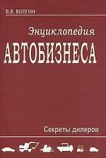 Энциклопедия автобизнеса. Секреты дилеров