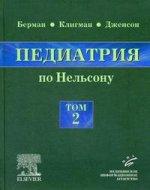 Педиатрия по Нельсону: в 5 т.: пер. с англ.,  том 2