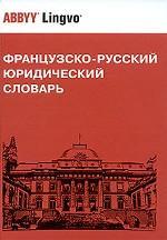 Французско-русский юридический словарь