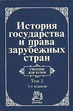 История государства и права зарубежных стран. Том 2. Современная эпоха