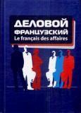 Le francais des affaires: Деловой французский