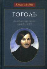 Гоголь. Завершение пути. 1845-1852