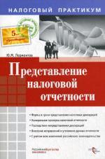 Представление налоговой отчетности. Лермонтов Ю. М