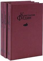 Избранные сочинения. В трех томах
