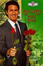 Аромат этих роз. Роман