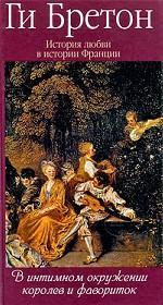 История любви в истории Франции Кн3: В интимном