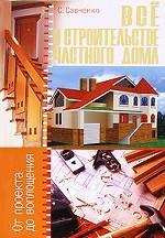 Все о строительстве частного дома. От проекта до воплощения