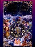 Все самые лучшие гороскопы мира