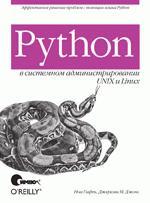 Python в системном администрировании UNIX и Linux (файл PDF)