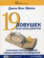 CD. 19 ловушек для менеджеров в которые попадают даже самые опытные руководители