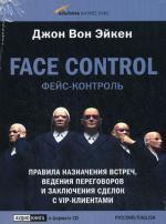 CD Face Control