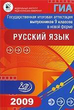 Государственная итоговая аттестация выпускников 9 классов в новой форме. Русский язык