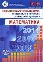 Единый государственный экзамен 20172017 математика 11